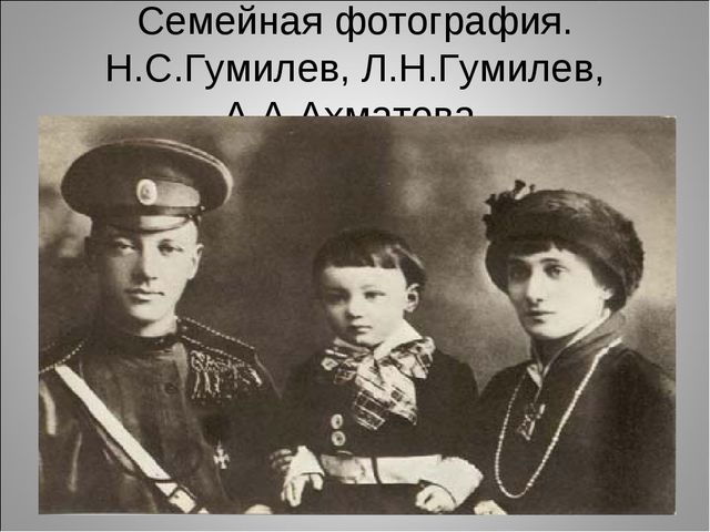 Семейная фотография. Н.С.Гумилев, Л.Н.Гумилев, А.А.Ахматова.