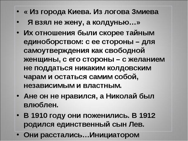 « Из города Киева. Из логова Змиева Я взял не жену, а колдунью…» Их отношения...