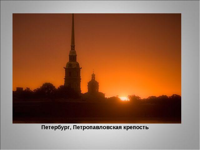 Петербург, Петропавловская крепость