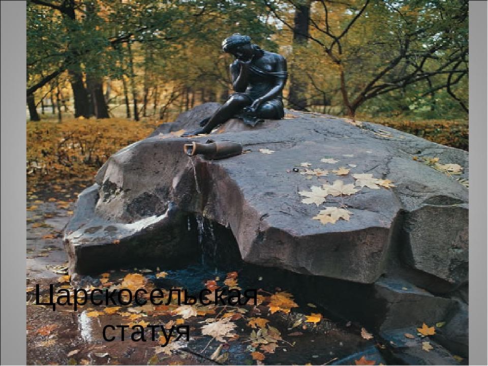 Царскосельская статуя