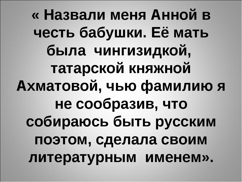 « Назвали меня Анной в честь бабушки. Её мать была чингизидкой, татарской кня...