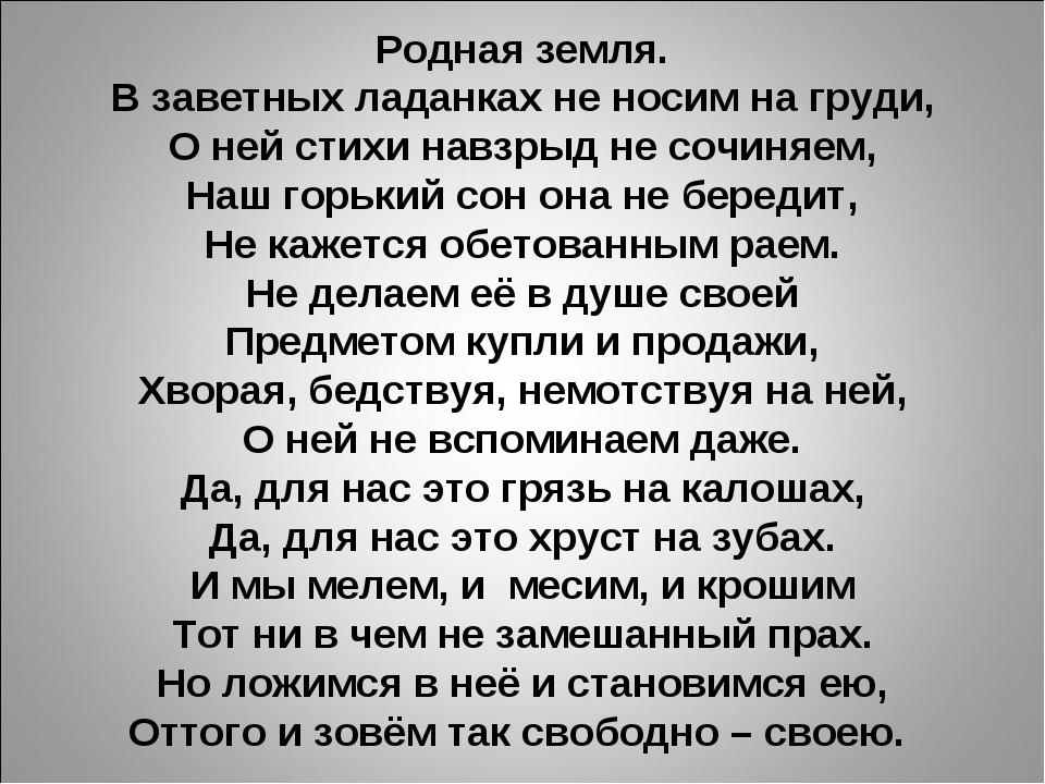 Стих ахматовой не с теми я кто землю бросил