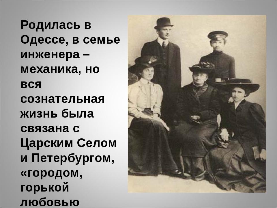 Родилась в Одессе, в семье инженера – механика, но вся сознательная жизнь бы...