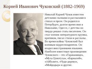 Корней Иванович Чуковский (1882-1969) Николай Корней Чуков известен детскими