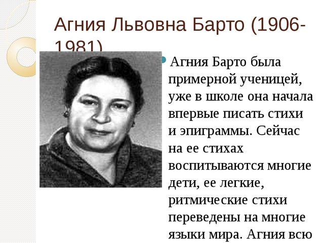 Агния Львовна Барто (1906-1981) Агния Барто была примерной ученицей, уже в шк...