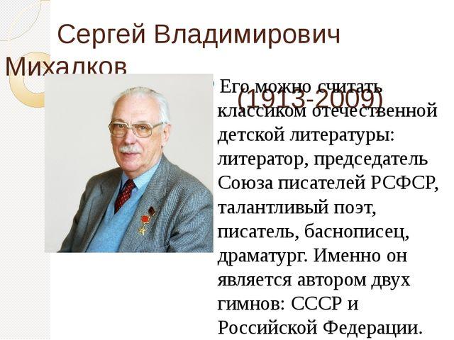 Сергей Владимирович Михалков (1913-2009) Его можно считать классиком отечест...