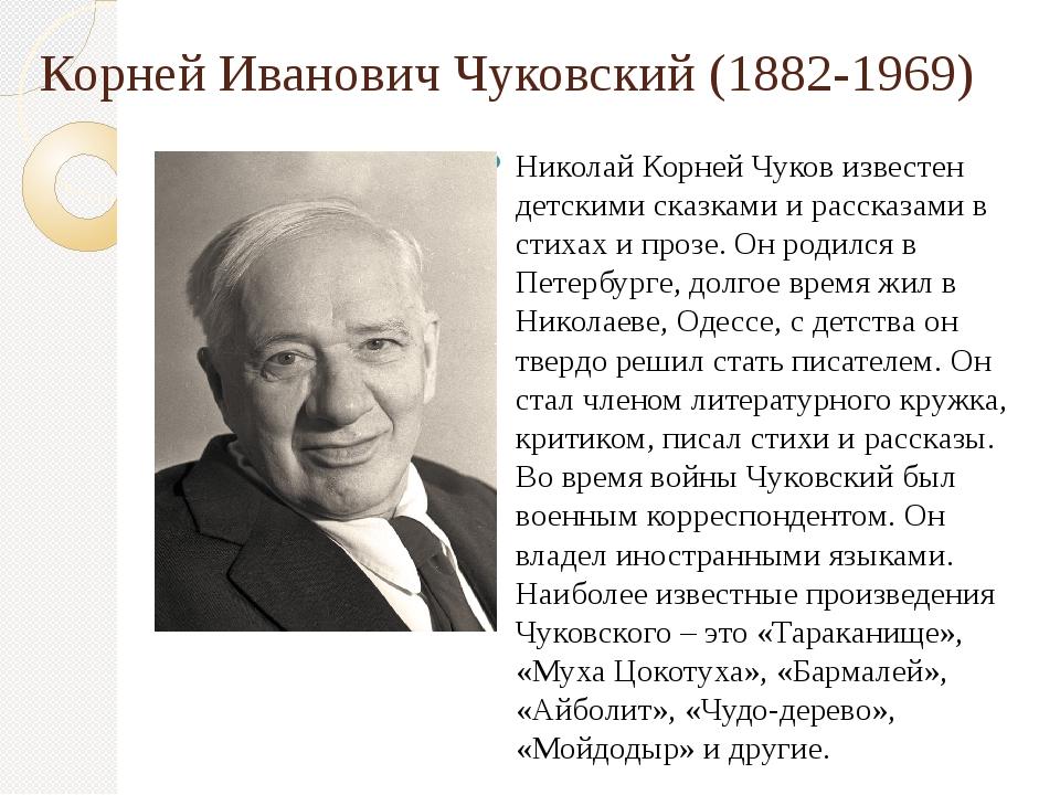 Корней Иванович Чуковский (1882-1969) Николай Корней Чуков известен детскими...