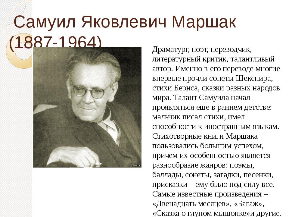 Самуил Яковлевич Маршак (1887-1964) Драматург, поэт, переводчик, литературны...