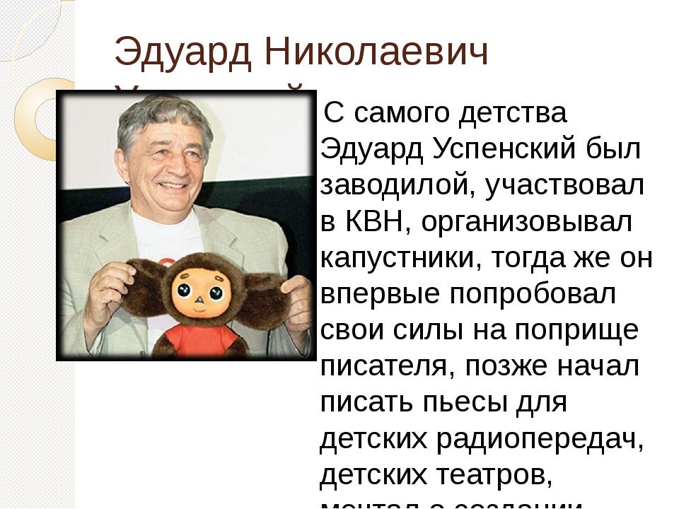 Эдуард Николаевич Успенский С самого детства Эдуард Успенский был заводилой,...