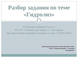 В помощь учащимся 9 класса МАОУ «Технический лицей», г. Сыктывкар при выполне
