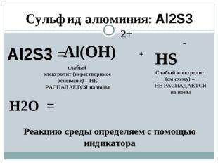 Al2S3 = 2+ Al(ОН) - НS H2O = + слабый электролит (нерастворимое основание) –
