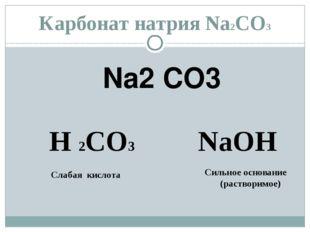Карбонат натрия Na2СО3 Na2 CO3 H 2CО3 NaОН Слабая кислота Сильное основание (