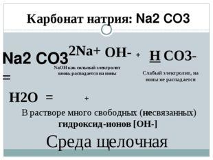 Na2 CO3 = H2O = H OH- + + Слабый электролит, на ионы не распадается 2Na+ CO3-