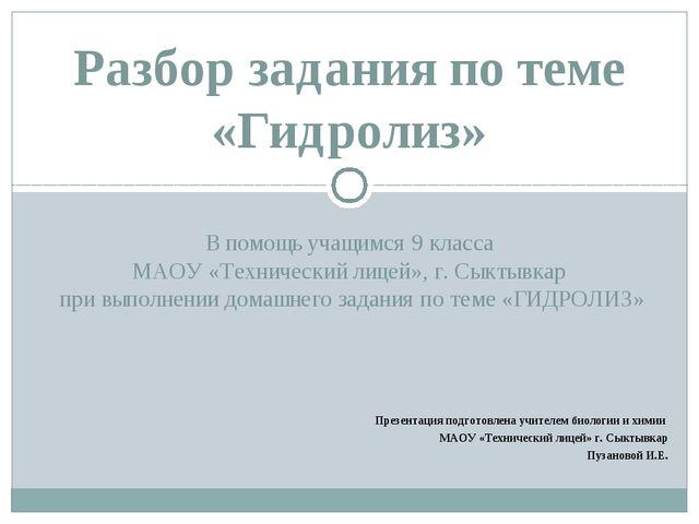 В помощь учащимся 9 класса МАОУ «Технический лицей», г. Сыктывкар при выполне...