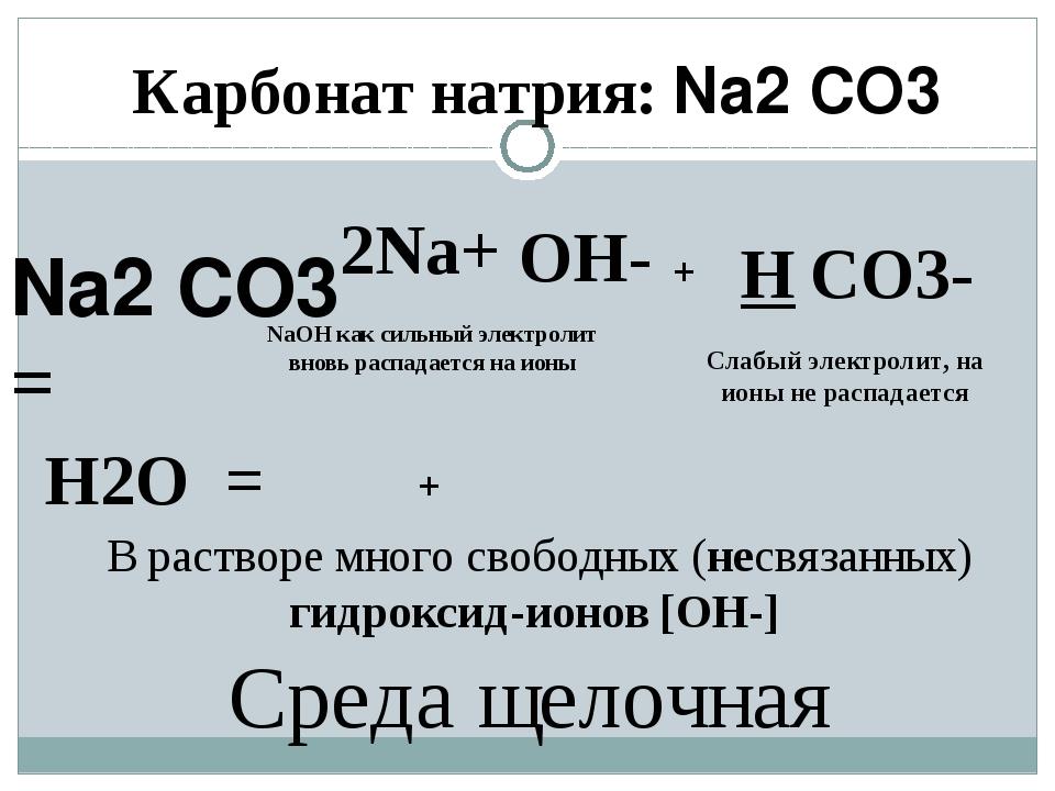 Na2 CO3 = H2O = H OH- + + Слабый электролит, на ионы не распадается 2Na+ CO3-...