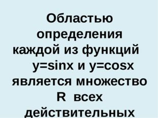Областью определения каждой из функций y=sinx и y=cosx является множество R в
