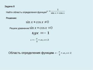 Задача 8 Найти область определения функции Решение: Решим уравнение Область о
