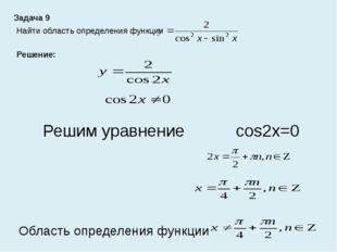 Задача 9 Найти область определения функции Решение: Решим уравнение cos2x=0 О