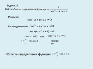 Задача 10 Найти область определения функции Решение: Решим уравнение или корн