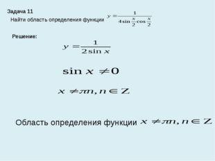 Задача 11 Найти область определения функции Решение: Область определения функ
