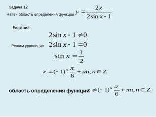 Задача 12 Найти область определения функции Решение: Решим уравнение область