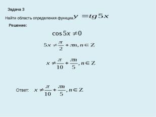 Задача 3 Найти область определения функции Решение: Ответ: