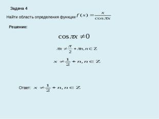 Задача 4 Найти область определения функции Решение: Ответ: