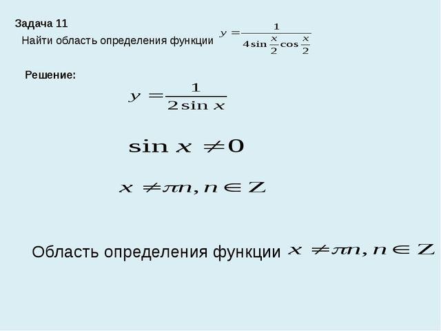 Задача 11 Найти область определения функции Решение: Область определения функ...