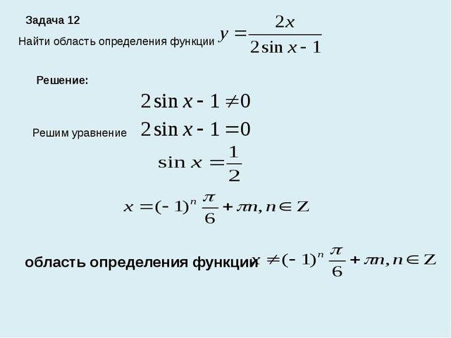 Задача 12 Найти область определения функции Решение: Решим уравнение область...