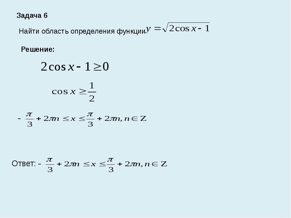 Задача 6 Найти область определения функции Решение: Ответ: