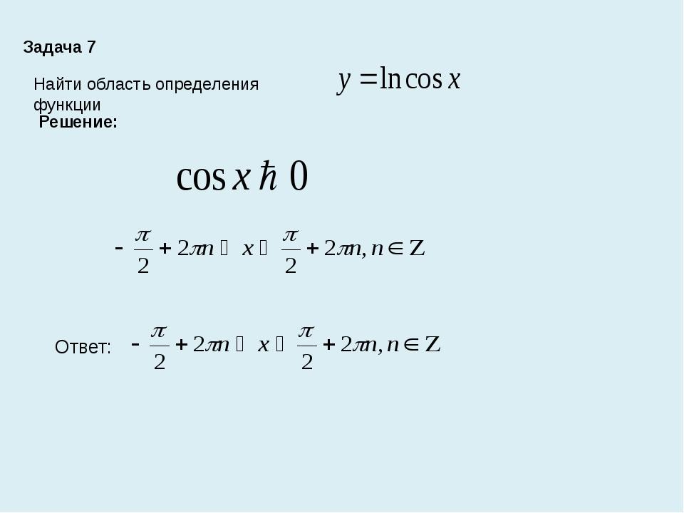 Задача 7 Найти область определения функции Решение: Ответ: