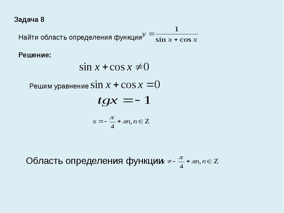 Задача 8 Найти область определения функции Решение: Решим уравнение Область о...