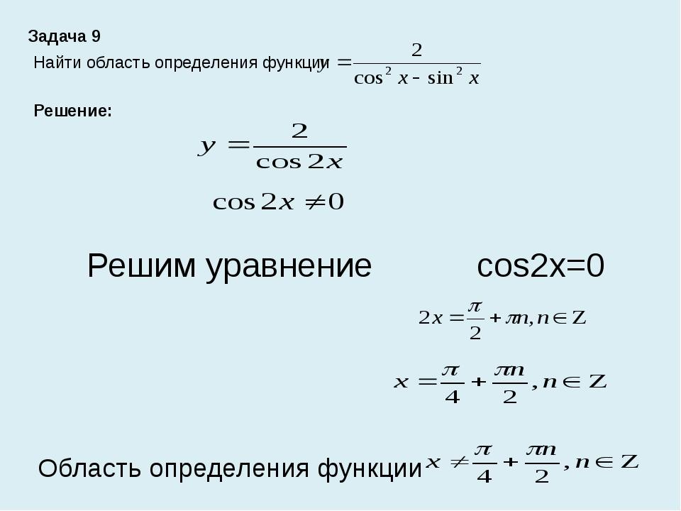 Задача 9 Найти область определения функции Решение: Решим уравнение cos2x=0 О...