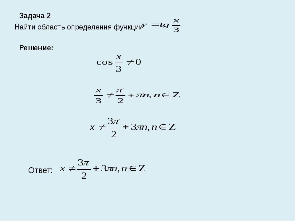 Задача 2 Найти область определения функции Решение: Ответ: