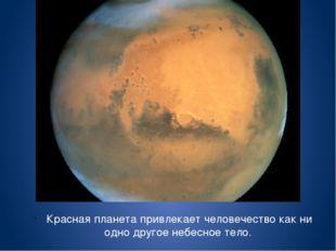Красная планета привлекает человечество как ни одно другое небесное тело.