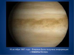 18 октября 1967 года - Впервые была получена информация с планеты Венера.