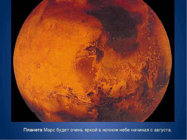 Планета Марс будет очень яркой в ночном небе начиная с августа.