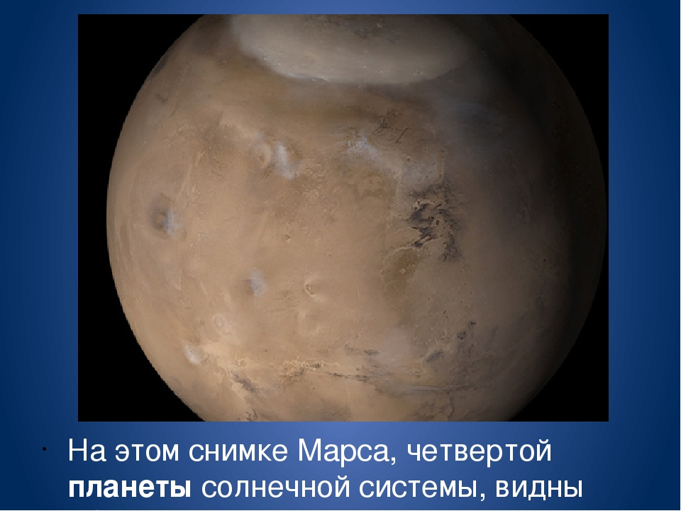 На этом снимке Марса, четвертой планеты солнечной системы, видны обширные ка...