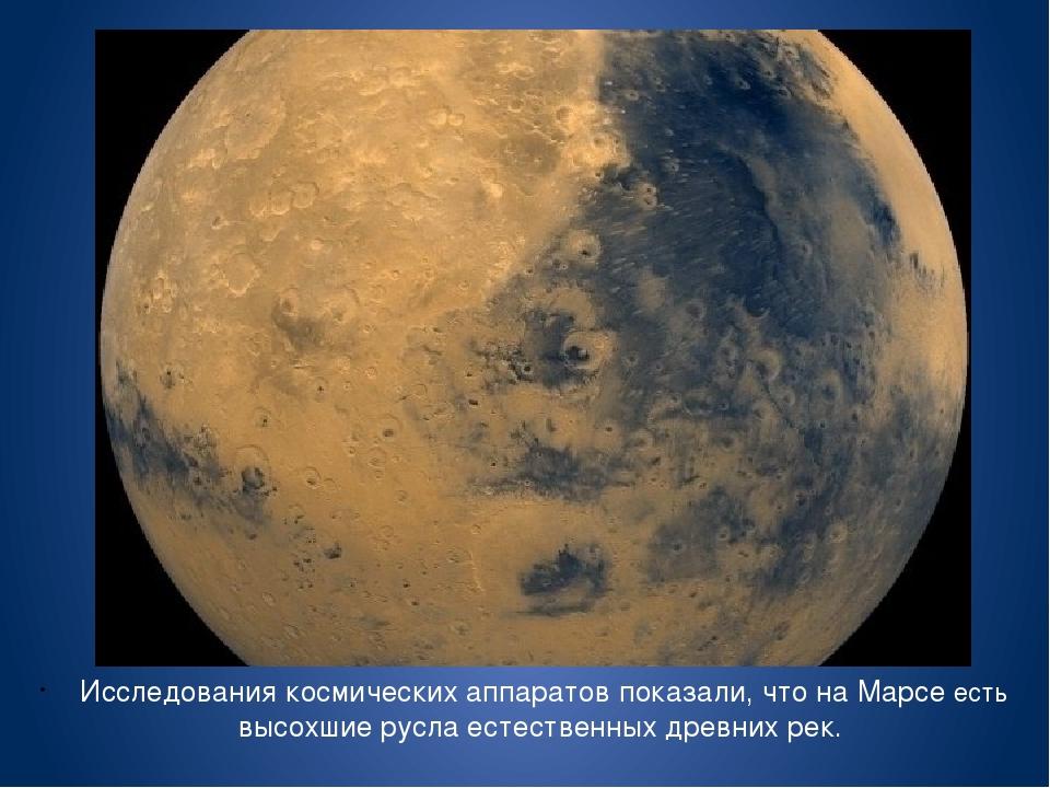 Исследования космических аппаратов показали, что на Марсе есть высохшие русл...