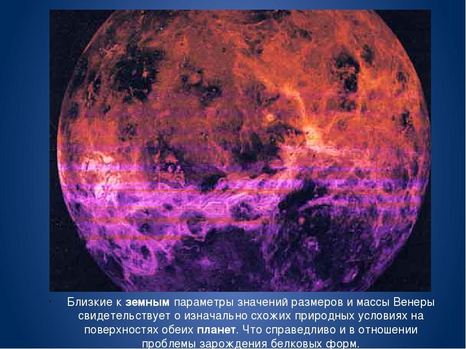 Близкие к земным параметры значений размеров и массы Венеры свидетельствует...