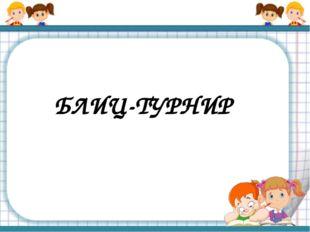 БЛИЦ-ТУРНИР