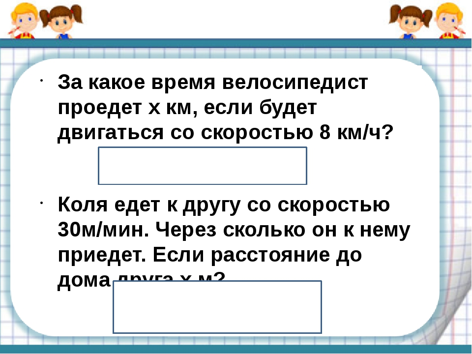 За какое время велосипедист проедет х км, если будет двигаться со скоростью 8...