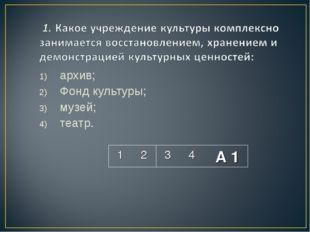 архив; Фонд культуры; музей; театр. 1234 А 1
