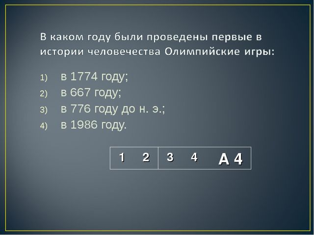 в 1774 году; в 667 году; в 776 году до н. э.; в 1986 году. 1234 А 4