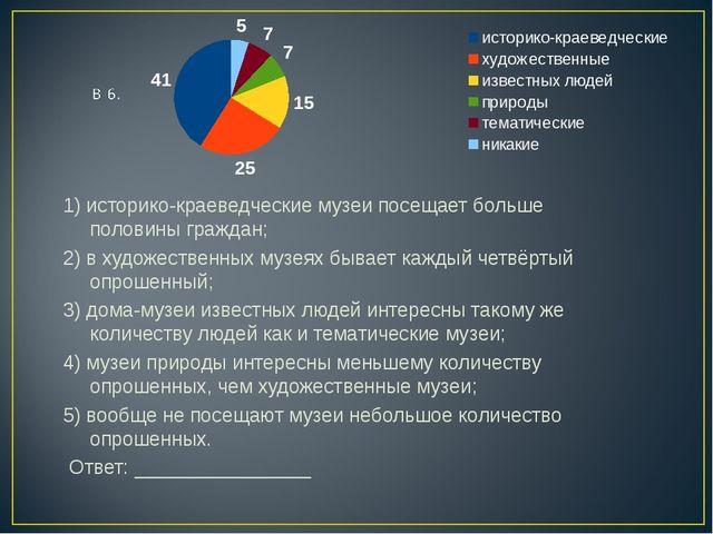 1) историко-краеведческие музеи посещает больше половины граждан; 2) в художе...
