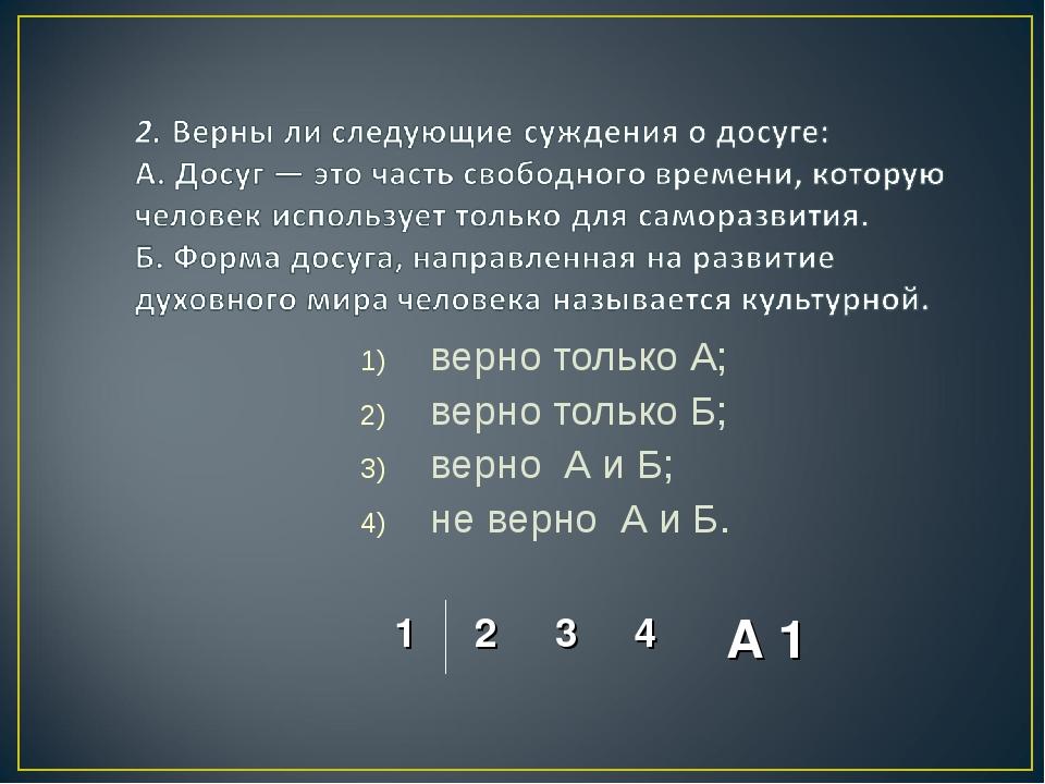верно только А; верно только Б; верно А и Б; не верно А и Б. 1234 А 1