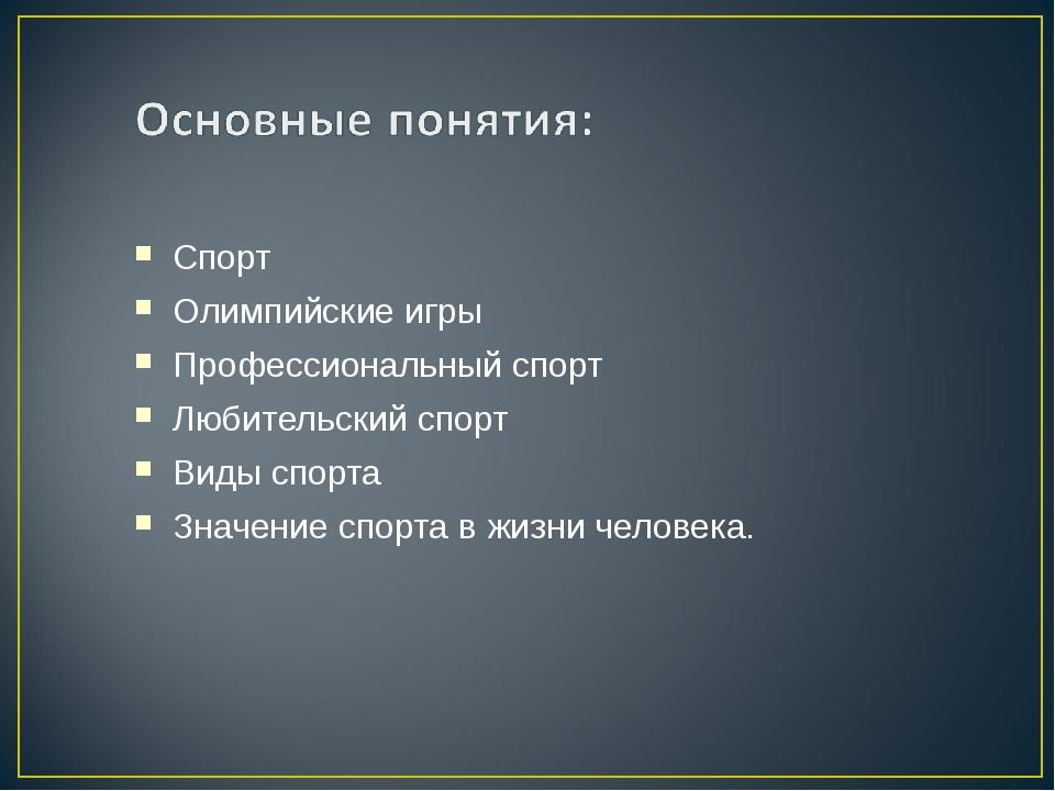 Спорт Олимпийские игры Профессиональный спорт Любительский спорт Виды спорта...