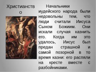 Христианство Начальники иудейского народа были недовольны тем, что люди счита