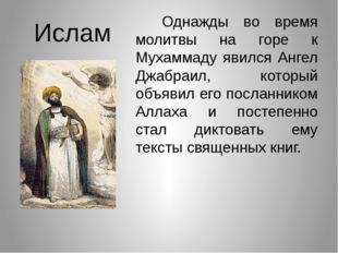 Ислам Однажды во время молитвы на горе к Мухаммаду явился Ангел Джабраил, кот