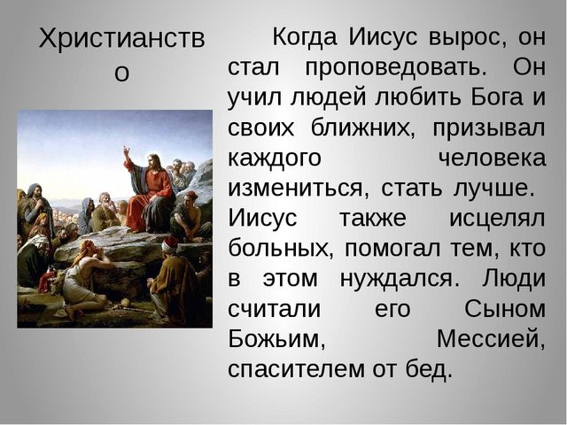 Христианство Когда Иисус вырос, он стал проповедовать. Он учил людей любить Б...